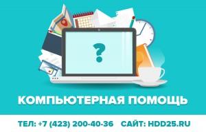 Ремонт компьютеров Влдаивосток
