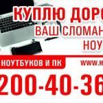 Куплю сломанный ноутбук дорого на запчасти Владивосток
