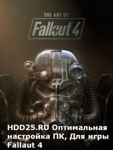 Оптимальные настройки ПК и ноутбука для игры Fallout 4