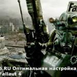 igra-fallout-4
