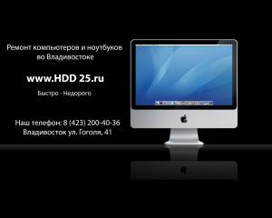 Ремонт компьютеров и ноутбуков во Владвиостоке