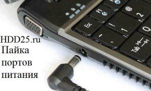 Замена разьемов питания на ноутбуках Влдаивосток