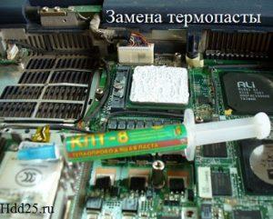 Замена термопасты на ноутбуке Владивосток