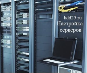 Настройка серверов для бизнеса удаленное подключение Владивосток