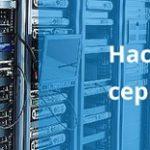 Настройка серверов 1С во Владивостоке