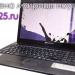 Замена матрицы (экрана) ноутбука Владивосток