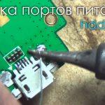 Замена порта питания ноутбука Владивосток
