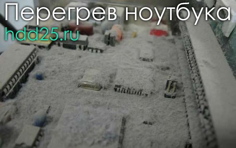 Замена термопасты Владивосток
