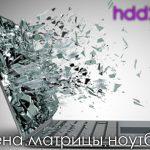 Замена экрана Владивосток