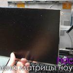 Замена экрана ноутбука Владивосток