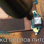 Перепайка порта питания ноутбука Владивосток