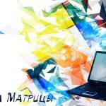 Замена матрицы экрана ноутбука во Владивостоке