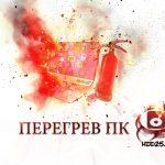Удаление пыли, замена термопасты, устранение перегрева ноутбука Владивосток