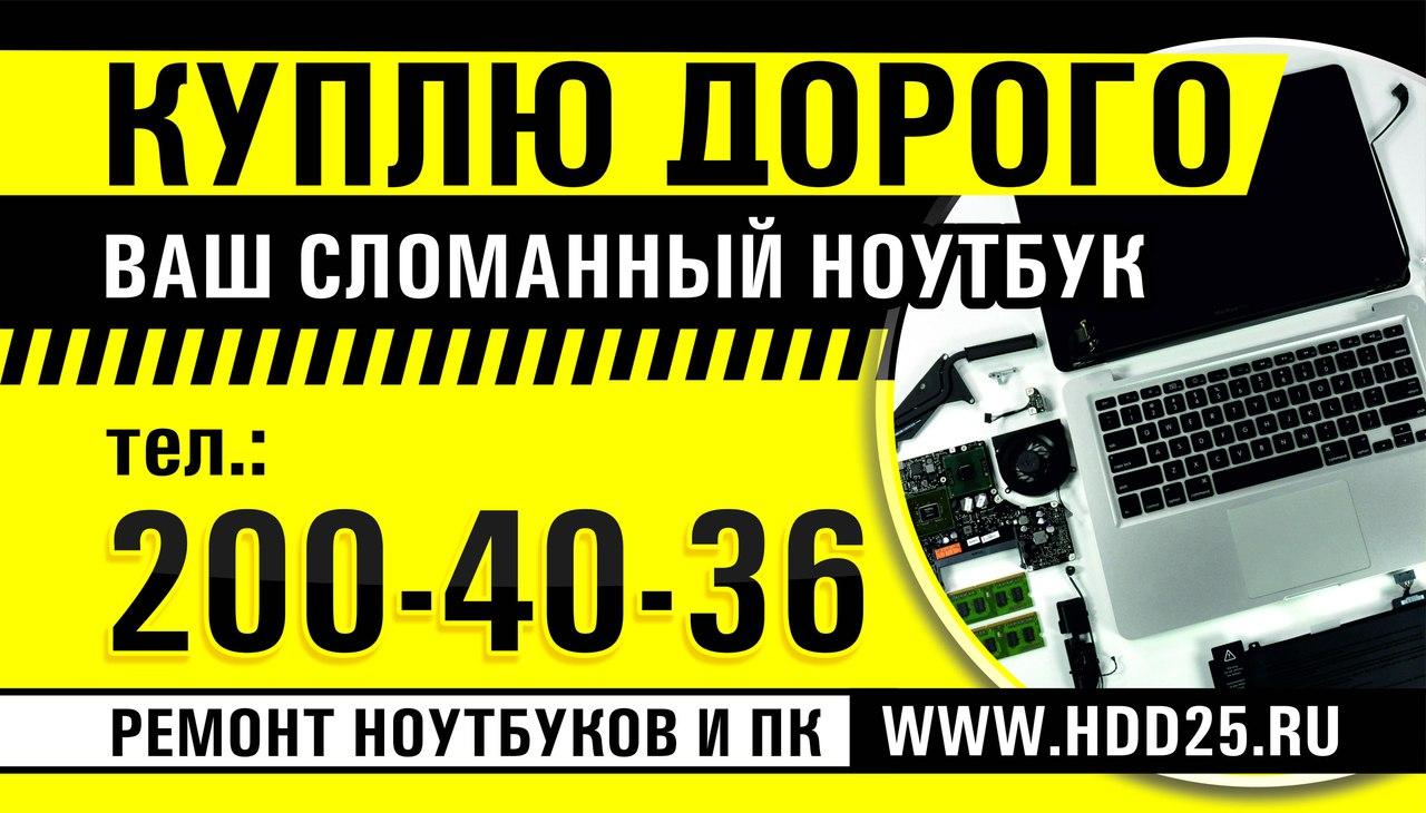 Куплю ноутбук дорого на запчасти Владивосток