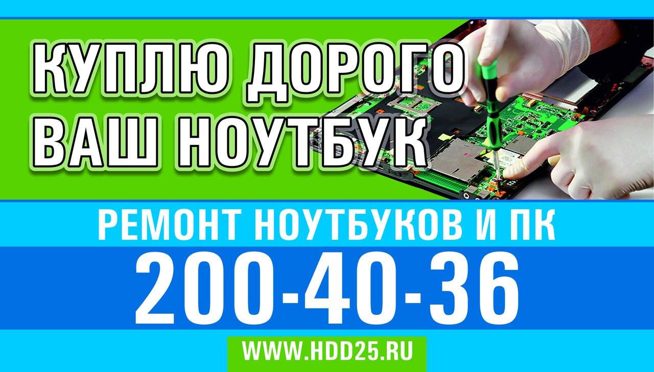 Ноутбук в разбор куплю дорого ваш сломанный ноутбук Владивосток