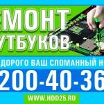 Ремонт ноутбуков Владивосток удаление вирусов