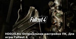 Fallout 4 квест
