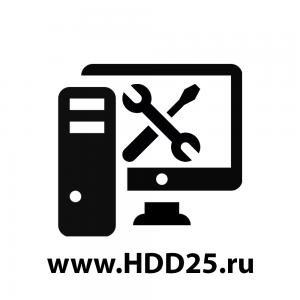 HDD25 Ремонт компьютеров и ноутбуков во Владивостоке