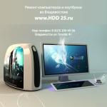Ремонт Компьютеров и ноутбуков. Владивосток.