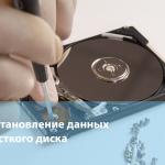 Ремонт жестких дисков во Владивостоке HDD25.RU
