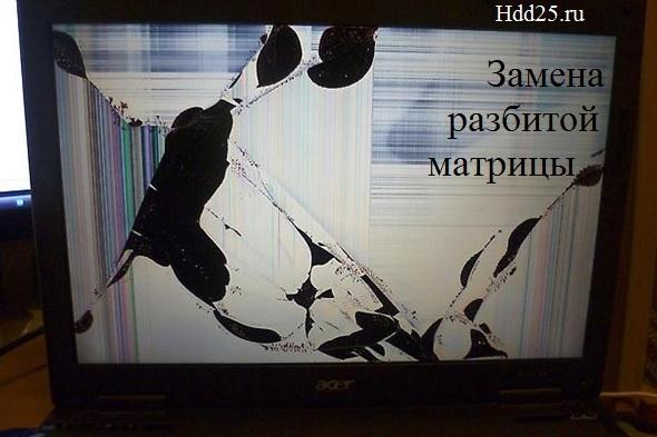 Замена экрана на ноутбуке Владивосток