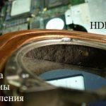 Чистка ноктбука от пыли Владивосток