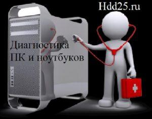 Диагностика ПК и ноутбуков во Владивостоке