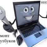Ремонт ноутбуков во Владивостоке