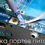 Замена порта питания Владивосток