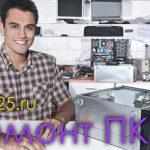 Ремонт ПК Владивосток