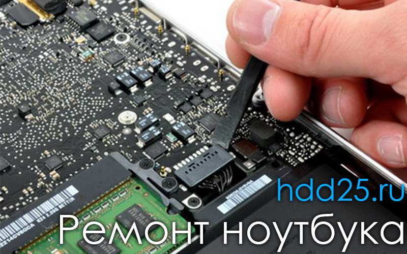 Ремонт материнской платы ноутбука Владивосток