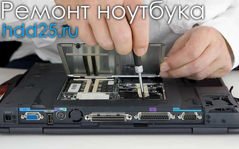 Ремонт материнской платы ноутбук Владивосток