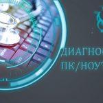 Выезд Диагностика ПК и Ноутбука г. Владивосток